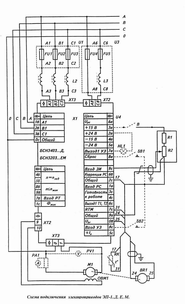 Схема подключения ЭП-1…Д, Е, М