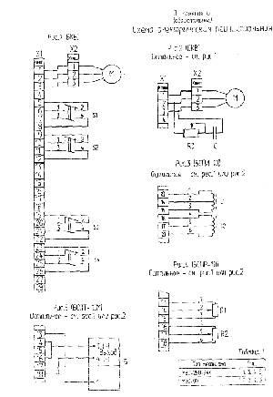 Посмотреть схему 1