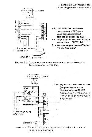 Посмотреть схему 2